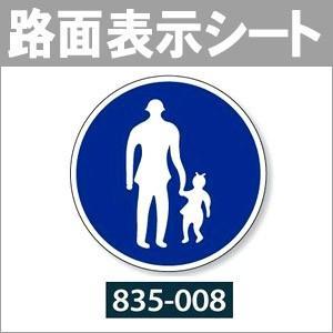 路面表示シート 歩行者 835-008|anzenkiki