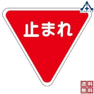 路面表示シート とまれ 835-009|anzenkiki