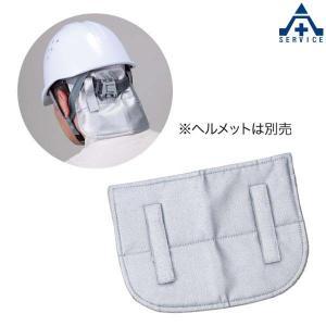 熱中症対策 グッズ  ひえひえメットカバー HO-536