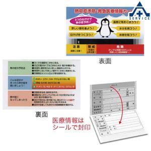 HO-535 緊急医療情報カード  熱中症予防 工事現場 熱中症対策 作業員|anzenkiki