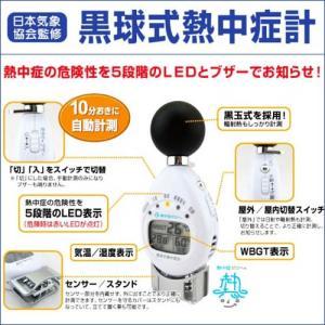 熱中症対策  黒球式熱中症計 CN5001