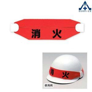 ヘルメット用品 ヘルタイ(消火)    377-542 |anzenkiki