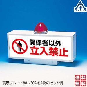 881-005 照明付両面標識 (ニューユニライト)本体のみ (メーカー直送/代引き決済不可)照明付標識 電光標識 表示灯|anzenkiki