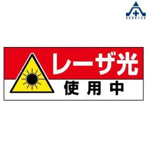 881-39 ニューユニライト用 表示プレート (レーザー光 使用中)照明付標識 電光標識 表示灯|anzenkiki