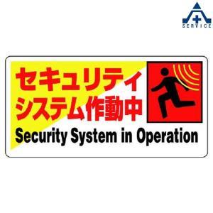 防犯商品  セキュリティーシステム作動中 標識 802-61|anzenkiki