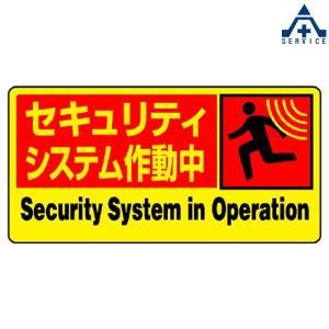 防犯商品  セキュリティーシステム作動中 ステッカー 802-63 5枚セット|anzenkiki