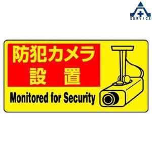 防犯商品  防犯カメラ設置 ステッカー 802-64 5枚セット|anzenkiki