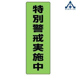 防犯商品 特別警戒実施中 ステッカー 823-11 2枚セット|anzenkiki
