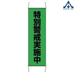 防犯商品 特別警戒実施中 たれ幕(小) 823-402 |anzenkiki