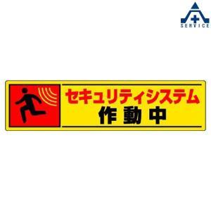 防犯商品 セキュリティーシステム作動中 ステッカー 802-65  5枚セット|anzenkiki