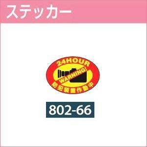 防犯商品 防犯装置作動中 ステッカー 802-66 5枚セット|anzenkiki