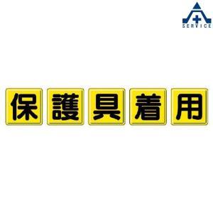 指導標識 保護具着用(小) 803-83 5枚セット サイズ:450×450mm|anzenkiki