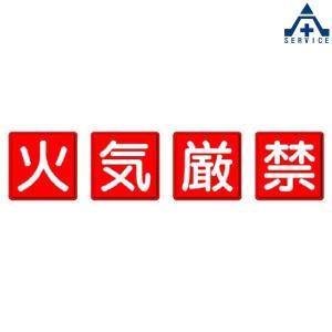 指導標識  火気厳禁(中) 825-67 4枚セット サイズ:600×600mm|anzenkiki
