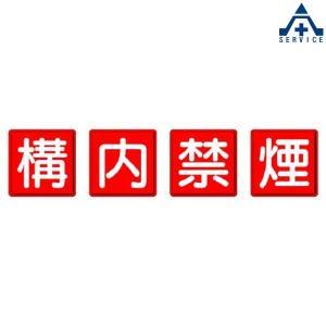 指導標識  構内禁煙(中) 825-69 4枚セット サイズ:600×600mm|anzenkiki