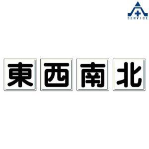 指導標識 東西南北(中) 804-89 4枚セット サイズ:600×600mm|anzenkiki