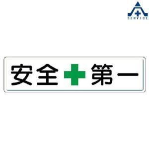 指導標識 安全+第一 1枚 832-80 サイズ:300×1200mm|anzenkiki