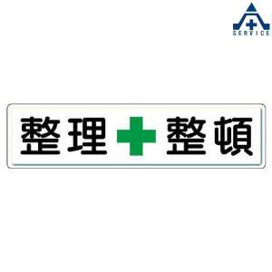 指導標識 整理+整頓 1枚 832-81 サイズ:300×1200mm|anzenkiki