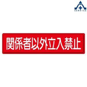 指導標識  関係者以外立入禁止 1枚 832-83 サイズ:300×1200mm|anzenkiki