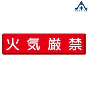 指導標識  火気厳禁 1枚 832-84 サイズ:300×1200mm|anzenkiki