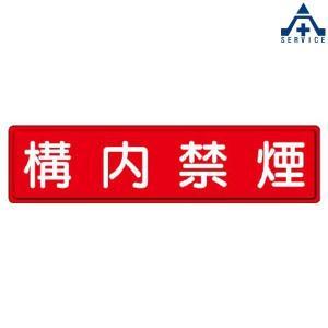 指導標識  構内禁煙 1枚 832-85 サイズ:300×1200mm|anzenkiki