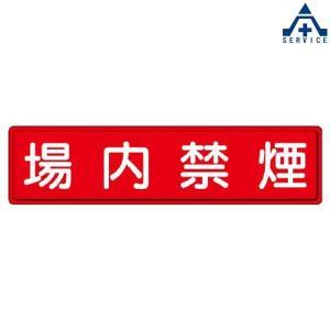 指導標識  場内禁煙 1枚 832-86 サイズ:300×1200mm|anzenkiki