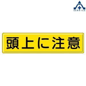 指導標識  頭上に注意 1枚 832-89 サイズ:300×1200mm|anzenkiki