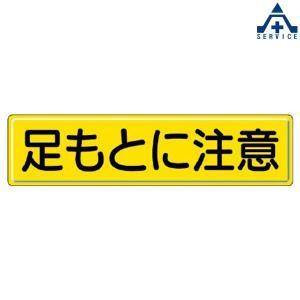 指導標識  足もとに注意 1枚 832-90 サイズ:300×1200mm|anzenkiki