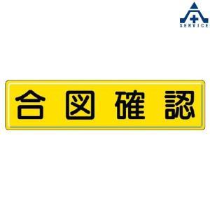 指導標識  合図確認 1枚 832-91 サイズ:300×1200mm|anzenkiki