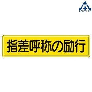 指導標識  指差呼称の励行 1枚 832-92 サイズ:300×1200mm|anzenkiki