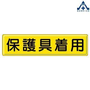 指導標識  保護具着用 1枚 832-93 サイズ:300×1200mm|anzenkiki