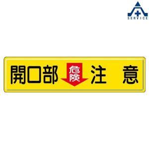 指導標識 開口部 危険 注意  832-97 1枚サイズ:300×1200mm|anzenkiki