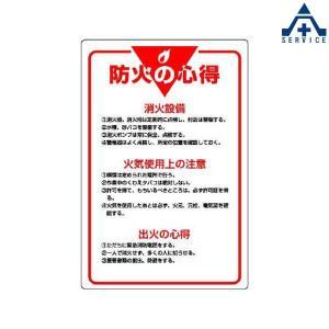 管理表示板 防火の心得 808-40 (メーカー直送/代引き決済不可)工事現場 安全標識 掲示板 表示板|anzenkiki