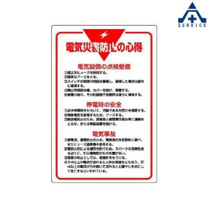 管理表示板 電気災害防止の心得 808-42 (メーカー直送/代引き決済不可)工事現場 安全標識 掲示板 表示板|anzenkiki