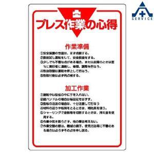 管理表示板 プレス作業の心得 808-43 (メーカー直送/代引き決済不可)工事現場 安全標識 掲示板 表示板|anzenkiki