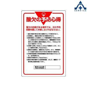 管理表示板 酸欠の予防心得 808-44 (メーカー直送/代引き決済不可)工事現場 安全標識 掲示板 表示板|anzenkiki