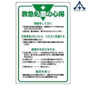 管理表示板 救急処置の心得 808-45 (メーカー直送/代引き決済不可)工事現場 安全標識 掲示板 表示板|anzenkiki