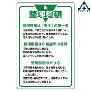 管理表示板 整理整頓 808-46 (メーカー直送/代引き決済不可)工事現場 安全標識 掲示板 表示板|anzenkiki