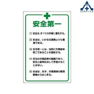 管理表示板 安全第一 808-47 (メーカー直送/代引き決済不可)工事現場 安全標識 掲示板 表示板|anzenkiki