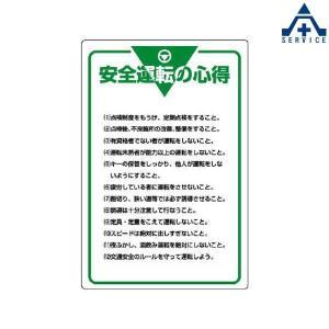 管理表示板 安全運転の心得 808-48 (メーカー直送/代引き決済不可)工事現場 安全標識 掲示板 表示板|anzenkiki