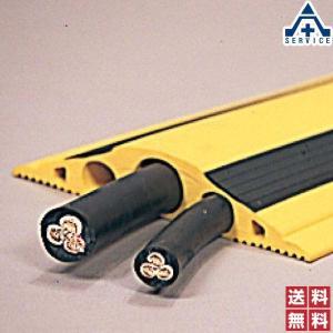 866-136 ウルトラプロテクター (メーカー直送/代引き決済不可)ケーブルプロテクター 配線保護マット|anzenkiki