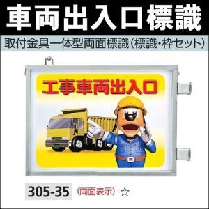 工事車両出入口標識 305-35 |anzenkiki