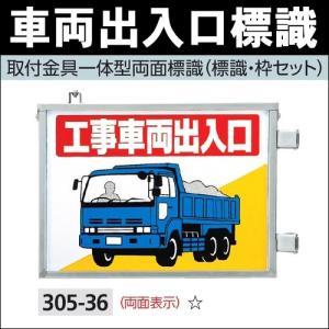 工事車両出入口標識 両面表示 数字入り|anzenkiki