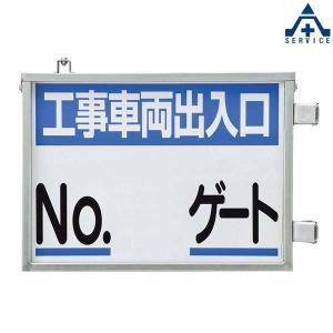 工事車両出入口標識 両面表示 数字なし|anzenkiki