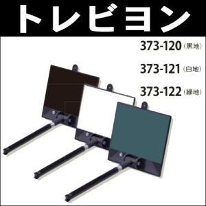 工事用黒板 トレビヨン(ブラック) 373-120|anzenkiki