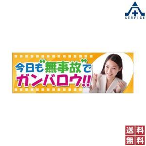 スーパージャンボスクリーン 920-09A (メッシュシート) anzenkiki