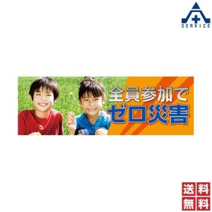 スーパージャンボスクリーン 920-33A (メッシュシート) anzenkiki