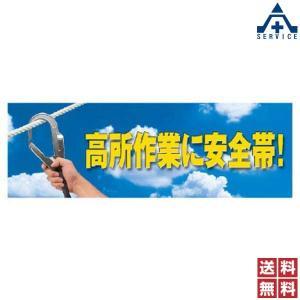 スーパージャンボスクリーン 920-35 (メッシュシート) anzenkiki
