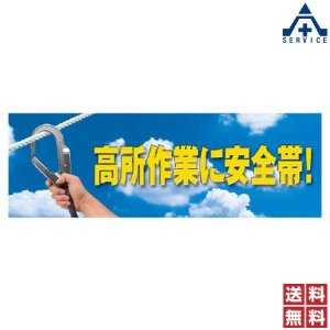 スーパージャンボスクリーン 920-36 (養生シート) anzenkiki