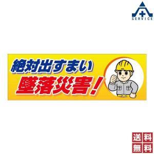 スーパージャンボスクリーン 920-43 (メッシュシート) anzenkiki