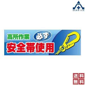 スーパージャンボスクリーン 920-45 (メッシュシート) anzenkiki